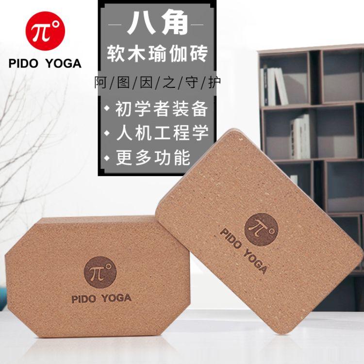 派度天然软木瑜伽砖高密度舞蹈练功砖环保无味瑜伽辅助用品包邮