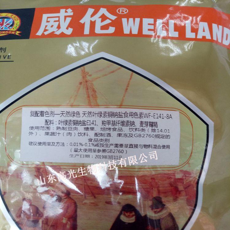 现货优质 食品级叶绿素铜钠盐 叶绿素色素 厂家