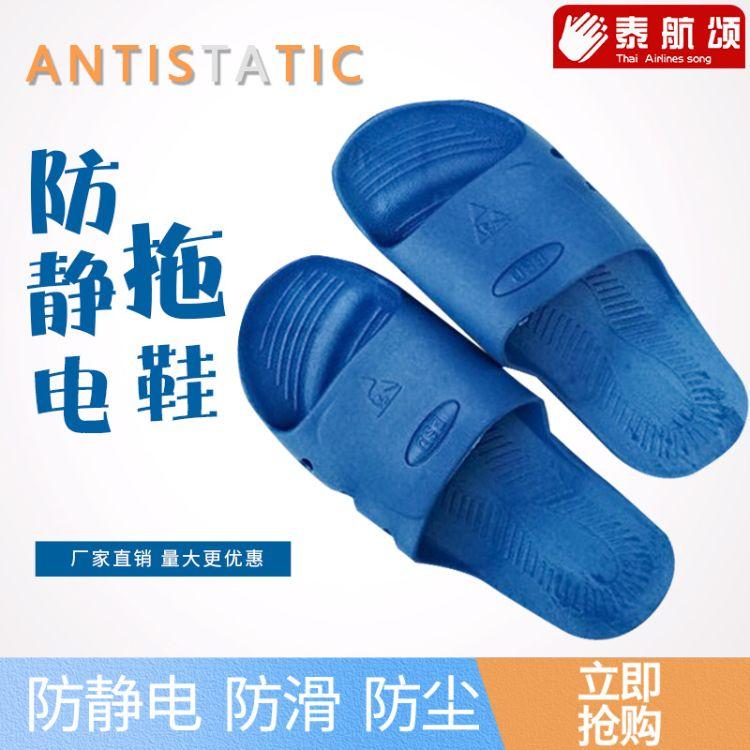 制防静电SPU六孔拖鞋 防静电棉鞋 电工绝缘鞋 家庭防滑鞋
