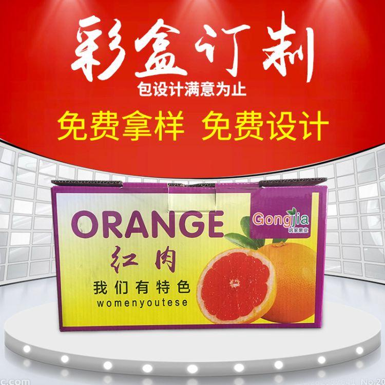 厂家定做水果瓦楞彩盒纸盒彩色印刷logo定制