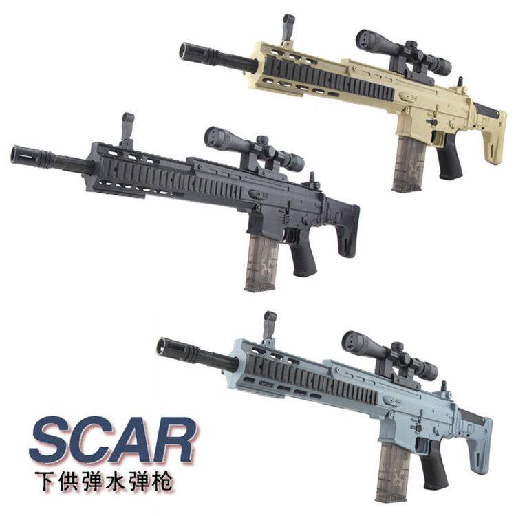 洛臣 SCAR下供弹电动水弹枪狙击水晶弹子弹CS户外玩具枪一件代发