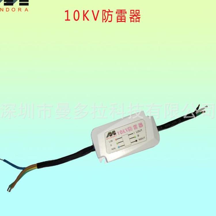 曼多拉 10kv  防雷器 开关电源 LED驱动电源 防水
