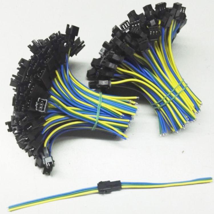 SM端子线 LED电源线空中对接线 led筒灯天花灯公母对插端子连接线