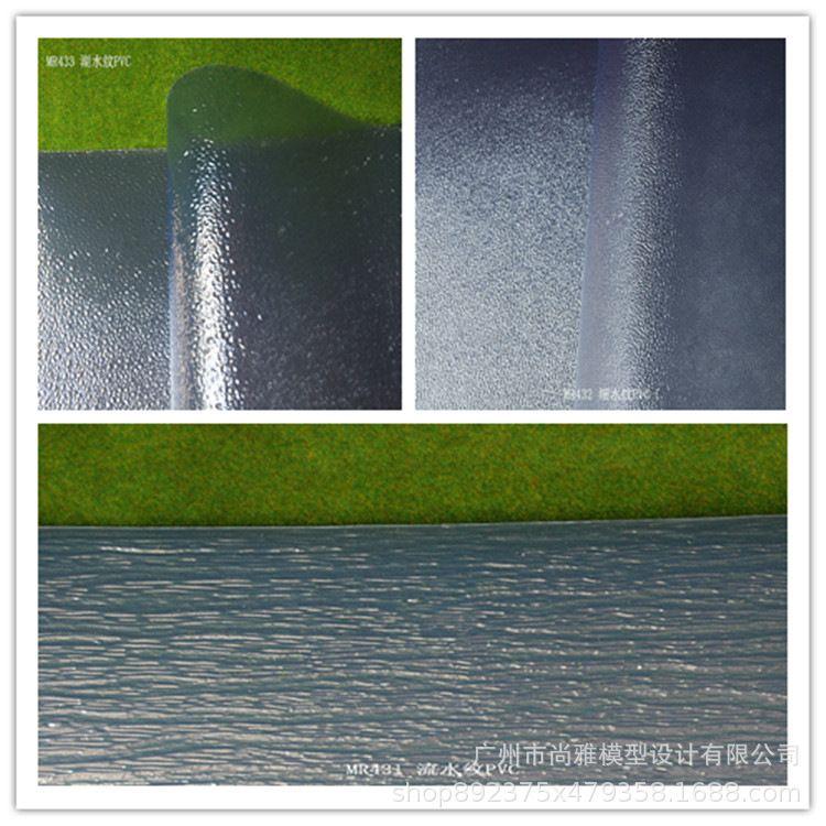 沙盘模型水面材料 室外景观模型 仿真水 波纹水 流水纹 大张550MM