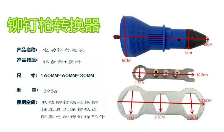电动锂电电钻铆钉枪转换器转换接头配件