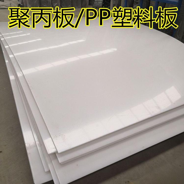 临沂PP板  高分子板耐酸碱耐磨防腐 焊接塑料隔板挡板 白色聚丙烯板材
