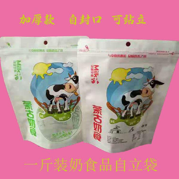 内蒙古特产奶制品通用袋 塑料自立自封袋 100个包邮 量大从优