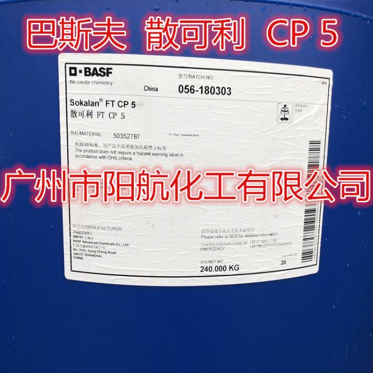 供应巴斯夫CP 5 阻垢分散剂 散可利 CP5