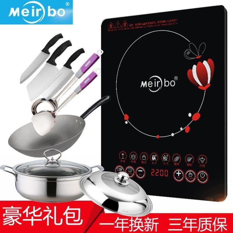 【官方正品】Meirbo电磁炉多功能智能触摸电磁炉套餐大礼包