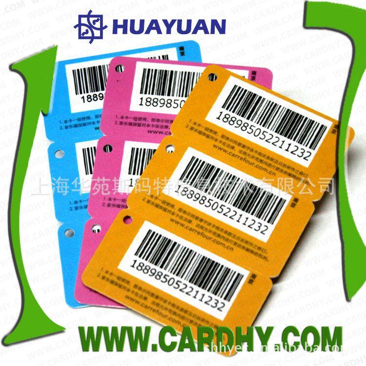 非接触式IC卡生产商 条码 防伪非接触式IC卡制作