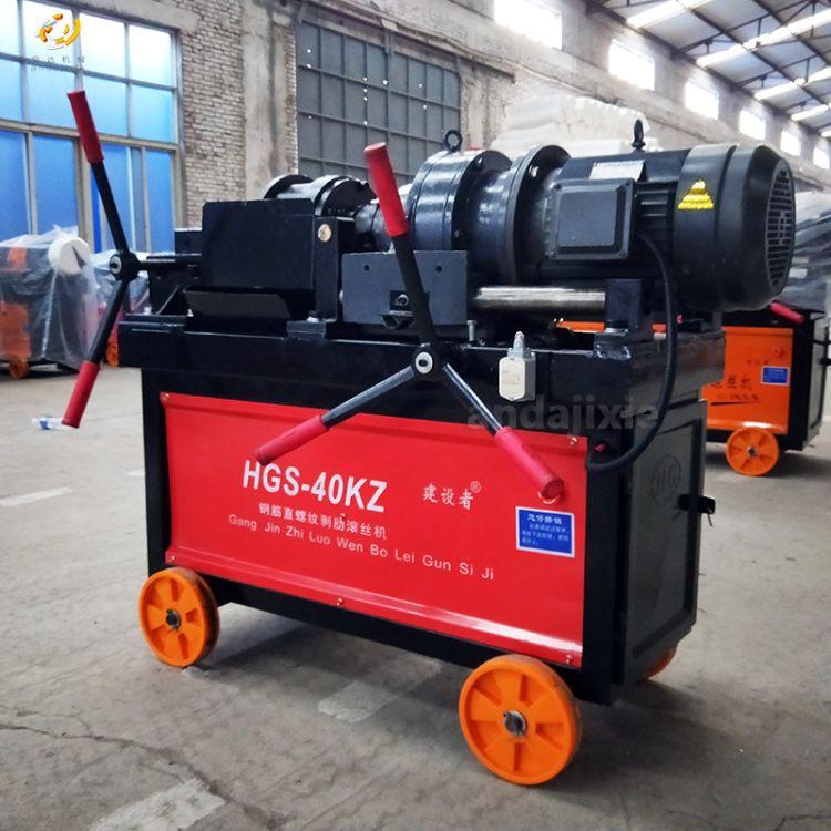 河北厂家供应直螺纹钢筋剥肋套丝机 建设者40KZ钢筋滚丝机 滚丝机
