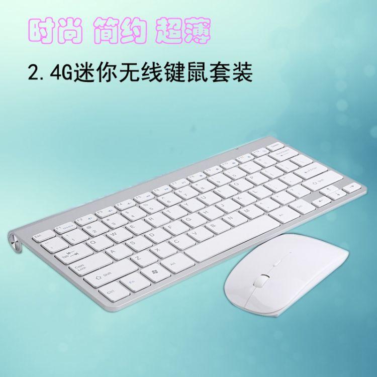 厂家直销办公用无线键鼠套装 电脑外设超薄迷你无线键盘鼠标套装
