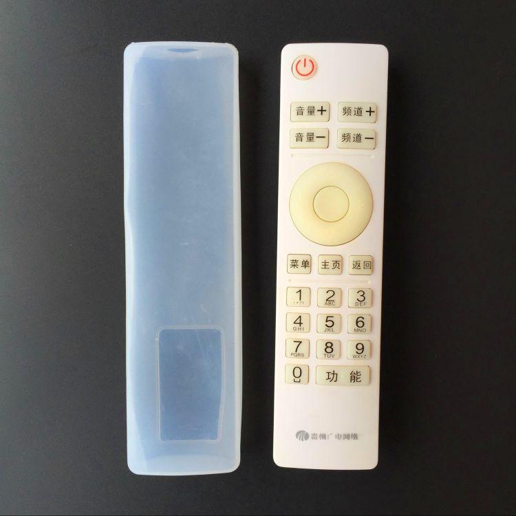 正品 贵州广电网络电视机顶盒硅胶遥控器套