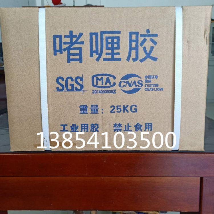 果冻胶 高粘度果冻胶透明 工业级 纸品用啫喱胶 大量库存