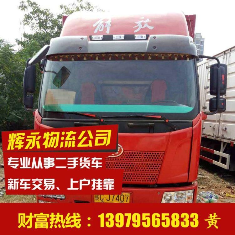 高安辉永物流j6箱式二手货车新车欢迎来电咨询