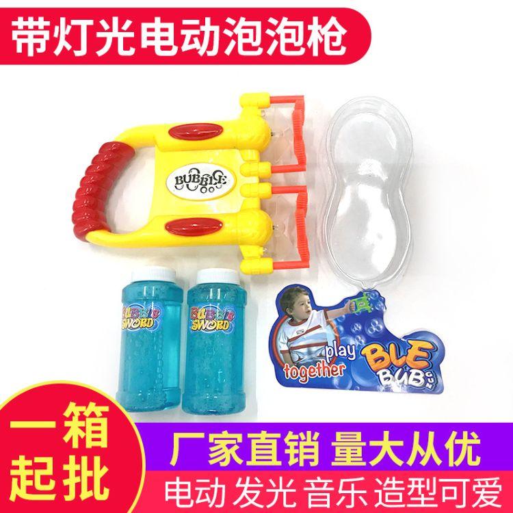 夜市批发儿童电动泡泡枪 带灯光神奇电动泡泡枪 儿童玩具厂家直销