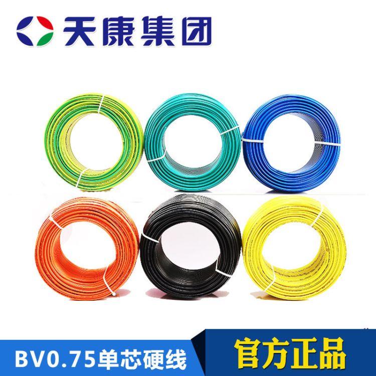 天康 单芯线硬线电线电缆厂家bv0.75纯铜芯
