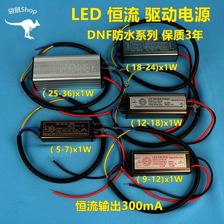 4-7W 8-12W 12-18W 18-24W 25-36W防水LED驱动电源IP65外置电源