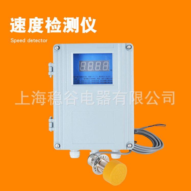 速度检测仪非接触式 速度控制箱 皮带输送机打滑开关传感器控制箱