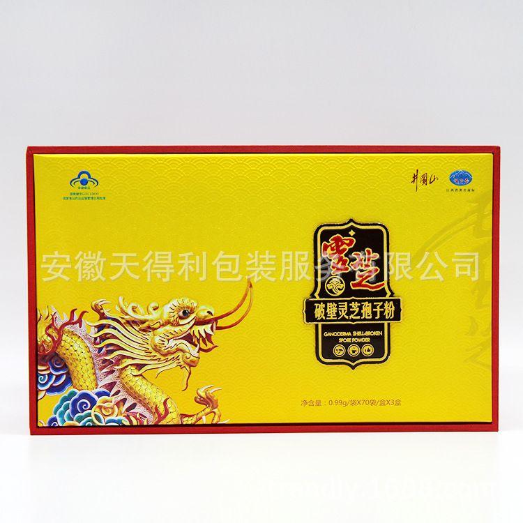 保健品包装盒定制 保健品包装 天地盖包装盒厂家定制设计印刷