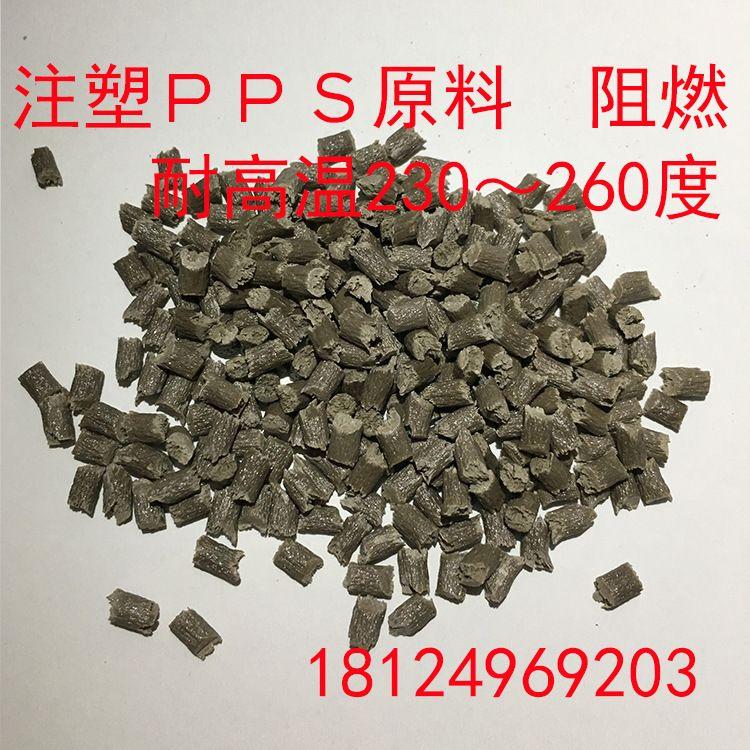 pps与pc abs/美国复合技术PPS SF-30CF 强度 国产副牌 PPS材料