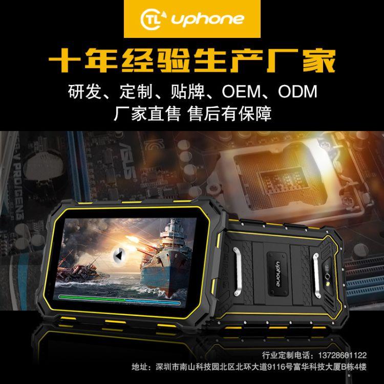 优豊uphone S933L 4G 7寸三防工业强固平板 北斗NFC贴牌定制