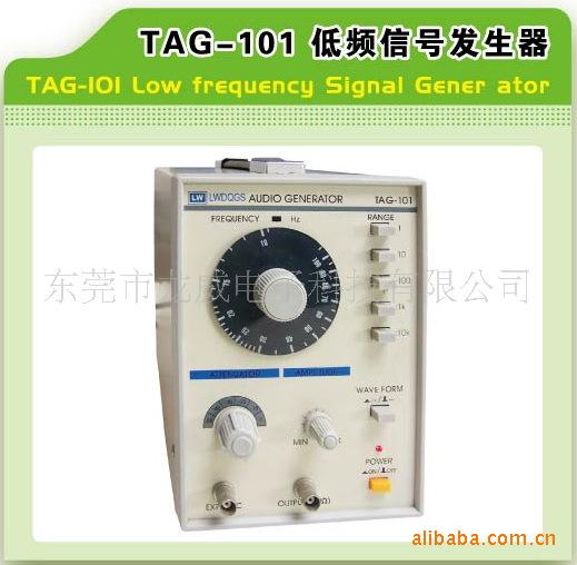 香港龙威品牌 低频/高频信号发生器 DDS 函数信号发生器TAG-101