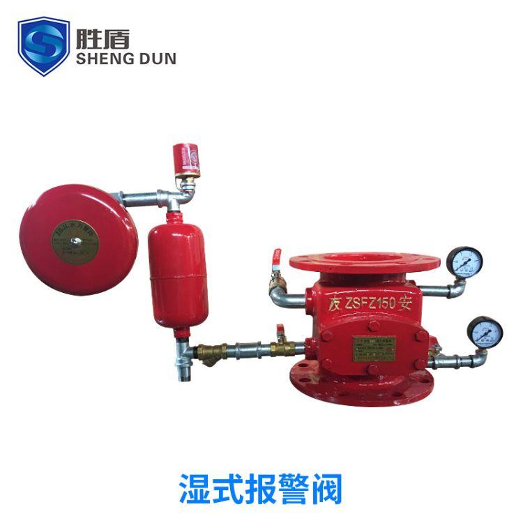 胜盾 ZSFZ型湿式报警阀批发 消防器材湿式报警阀