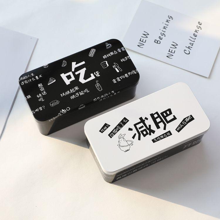 韩版减肥计划收纳盒桌面创意单双层马口铁文具盒杂物文具整理铁盒
