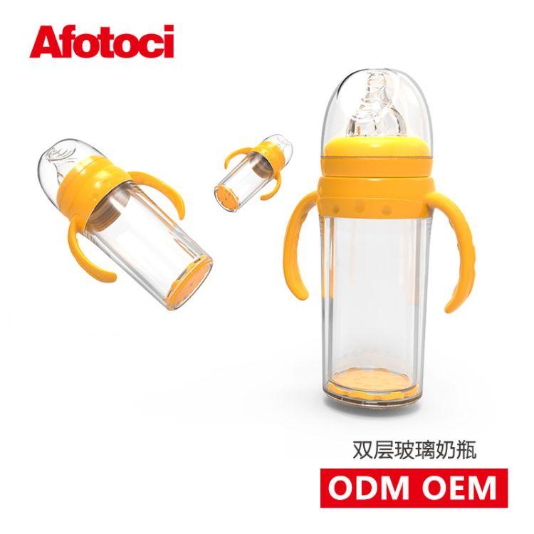 奶瓶厂家 双层防爆玻璃奶瓶 OEM ODM母婴用品