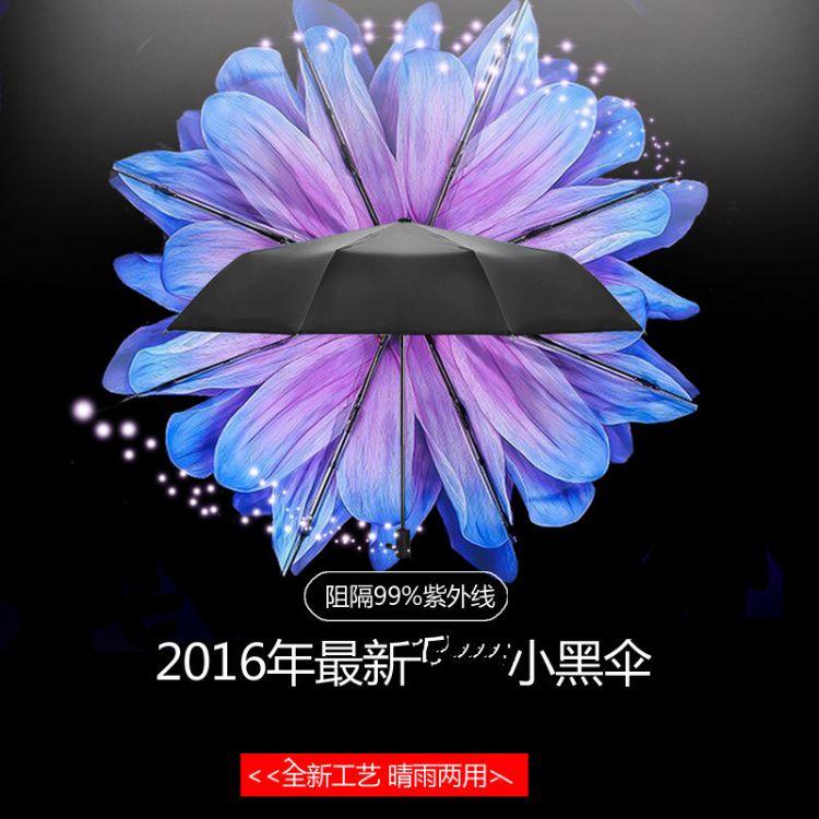 2016款创意琉璃伞黑胶女遮阳太阳伞小黑伞折叠晴雨伞防晒紫外线
