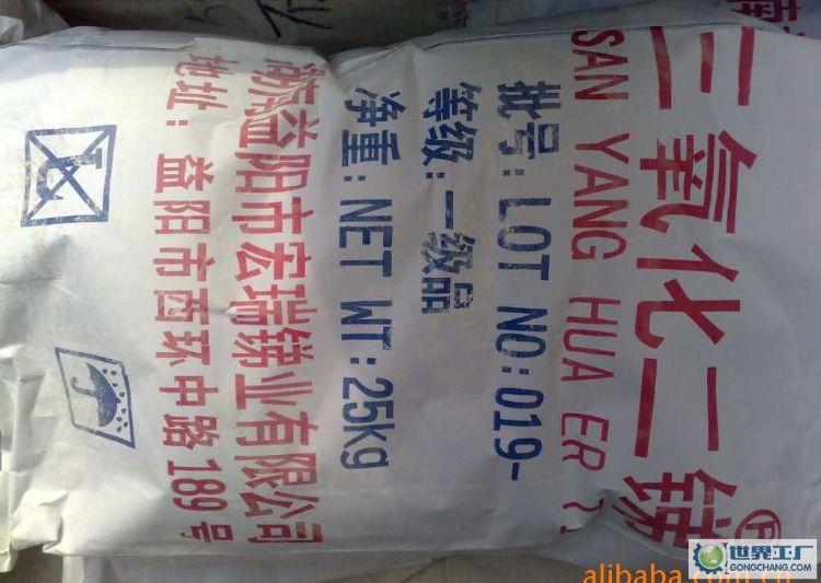 三氧化二锑 郑州三氧化二锑  13838399145三氧化二锑批发