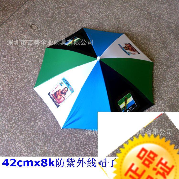 【厂家直销】帽伞供应帽子伞太阳伞 遮阳伞雨伞批发钓鱼伞用品