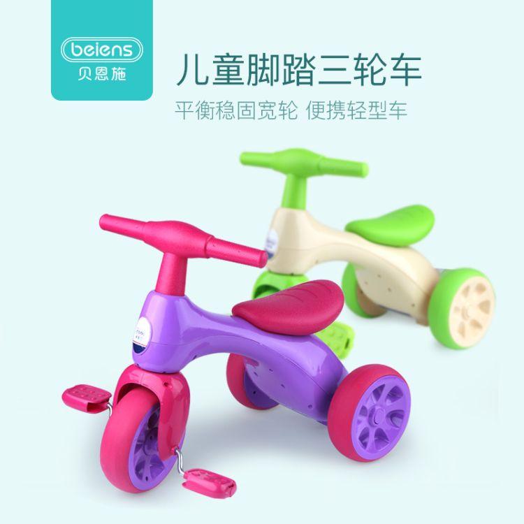 贝恩施儿童脚踏三轮车男孩女孩宝宝童车玩具 2-3岁小孩自行车玩具
