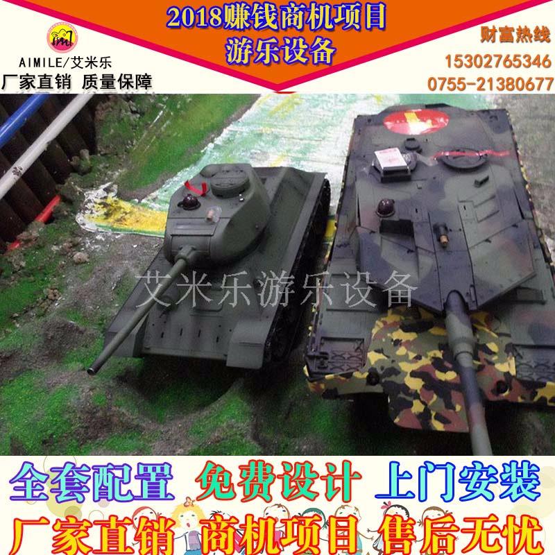 儿童广场游乐项目设备大小型电动对战遥控坦克车游乐场景沙盘设施