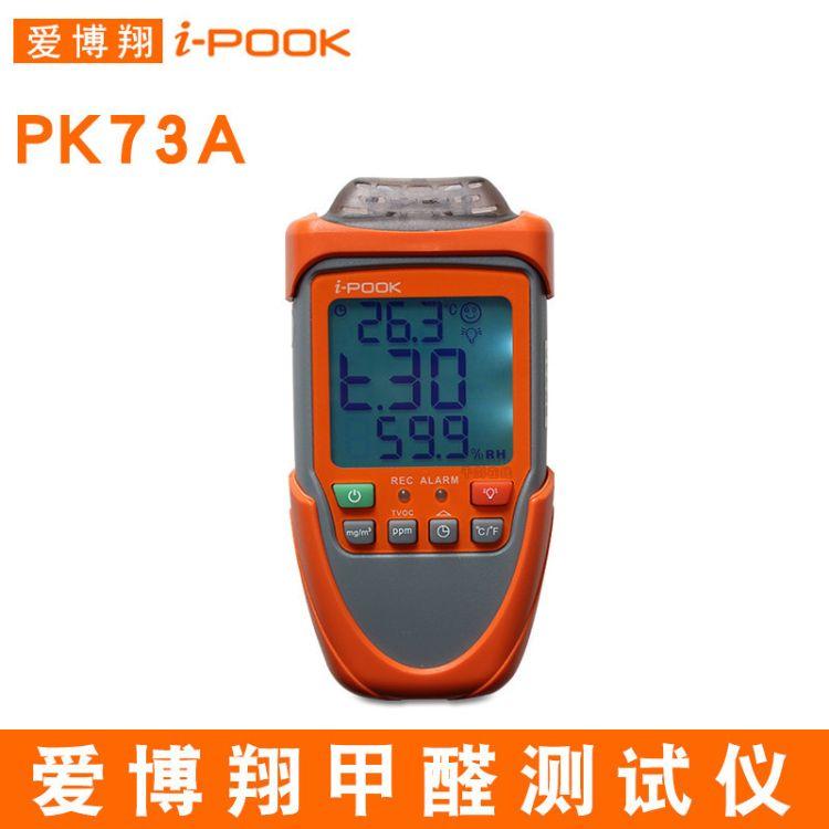 爱博翔甲醛测试仪 PK73A空气测量仪 TVOC有毒气体检测器