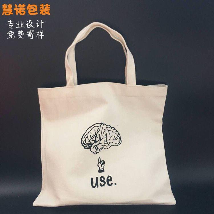 专业定做棉布袋环保购物袋 帆布手提袋订做 来图定制logo免费寄样