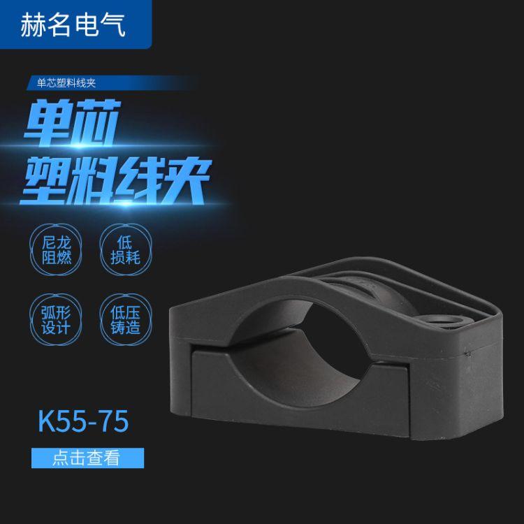 高压电缆固定夹 电缆夹具 塑料抱箍 单芯塑料线夹K55-75厂家直销