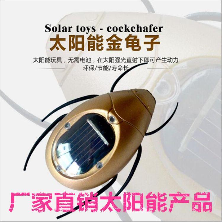新奇特 太阳能玩具金龟子昆虫儿童益智趣味整蛊科教礼物