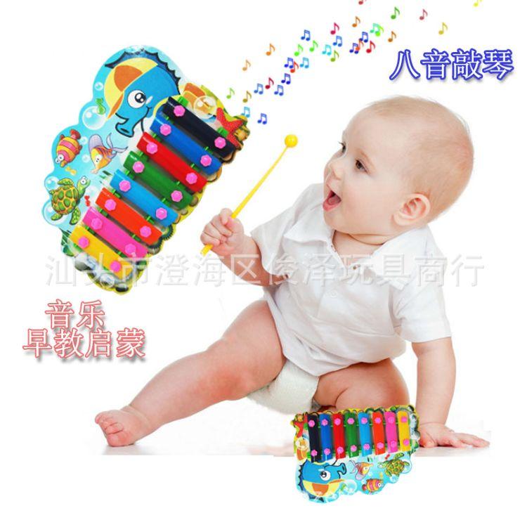 儿童趣味8音敲琴 益智早教启蒙玩具EVA底座 男孩女孩生日礼物