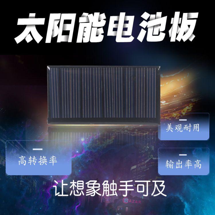 NM68*35滴胶板 太阳能电池板 太阳能滴胶板  厂家直销  质量放心