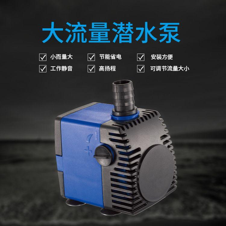 DB-6608多功能潜水泵高扬程潜水泵水族潜水泵潜水泵水族水泵