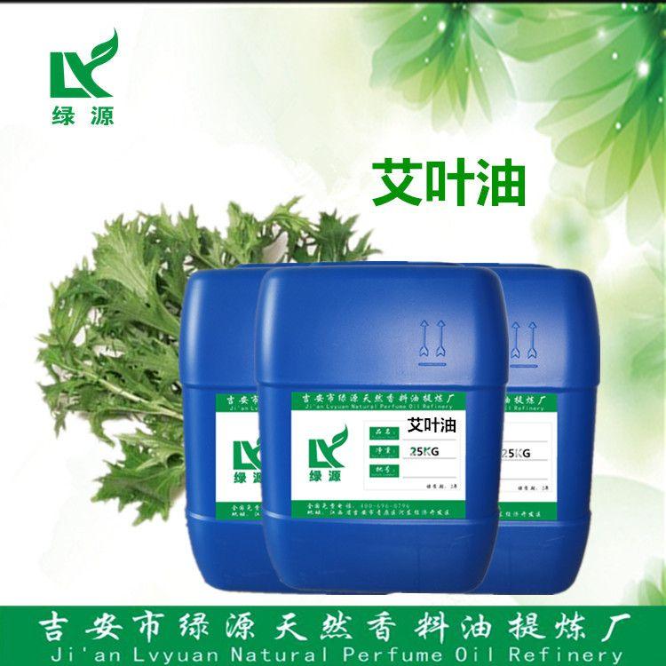 绿源香料 艾叶油Artemisia argyi oil艾灸油