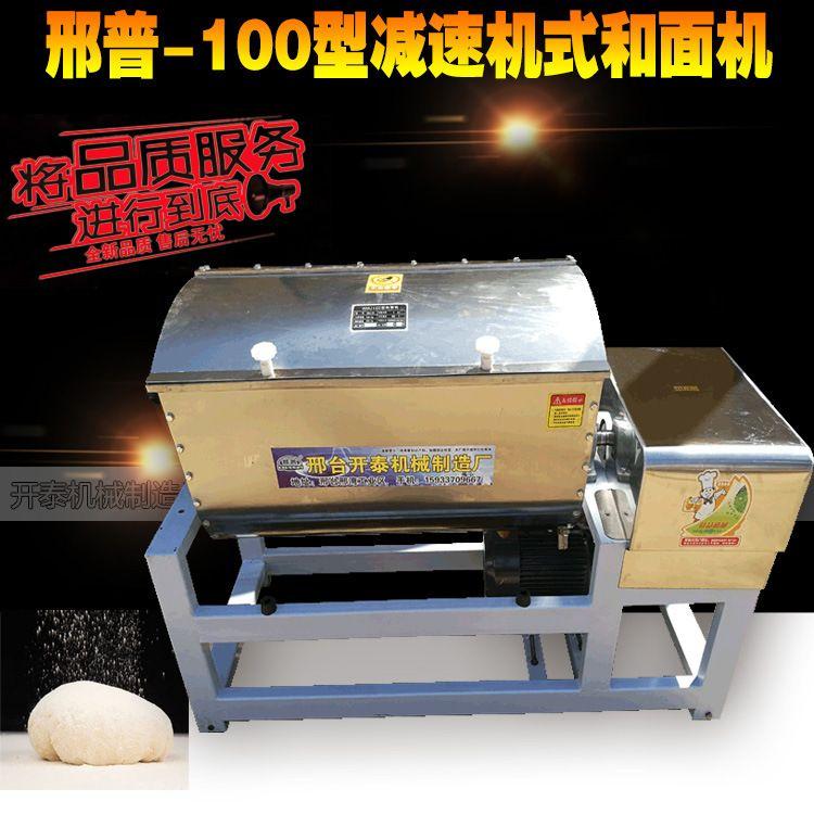 XingPu/邢普机械 生产【商家推荐】全自动和面机50型和面机价格小型和面机不锈钢和面机
