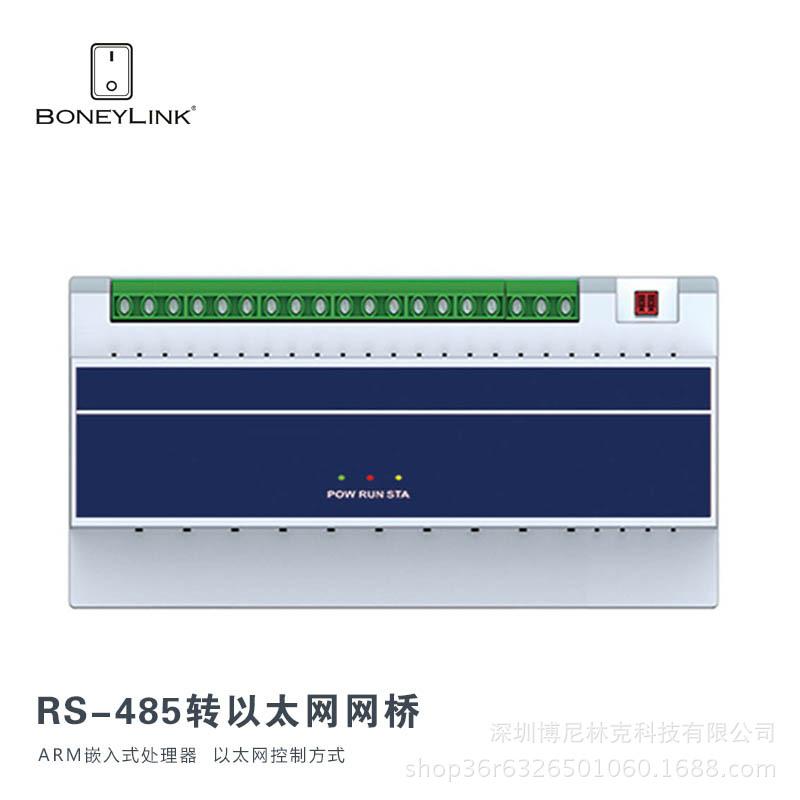 BoneyLink RS-485转以太网网桥 ARM嵌入式处理器以太网控制方式