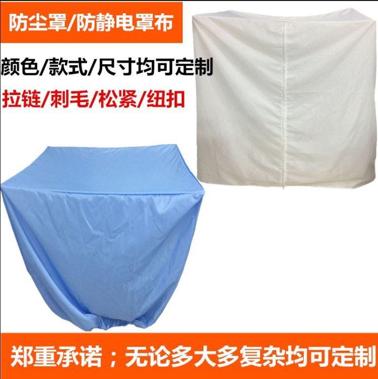 厂家批发定制防尘防静电布罩 定做设备机械手防护罩 各种规格颜色