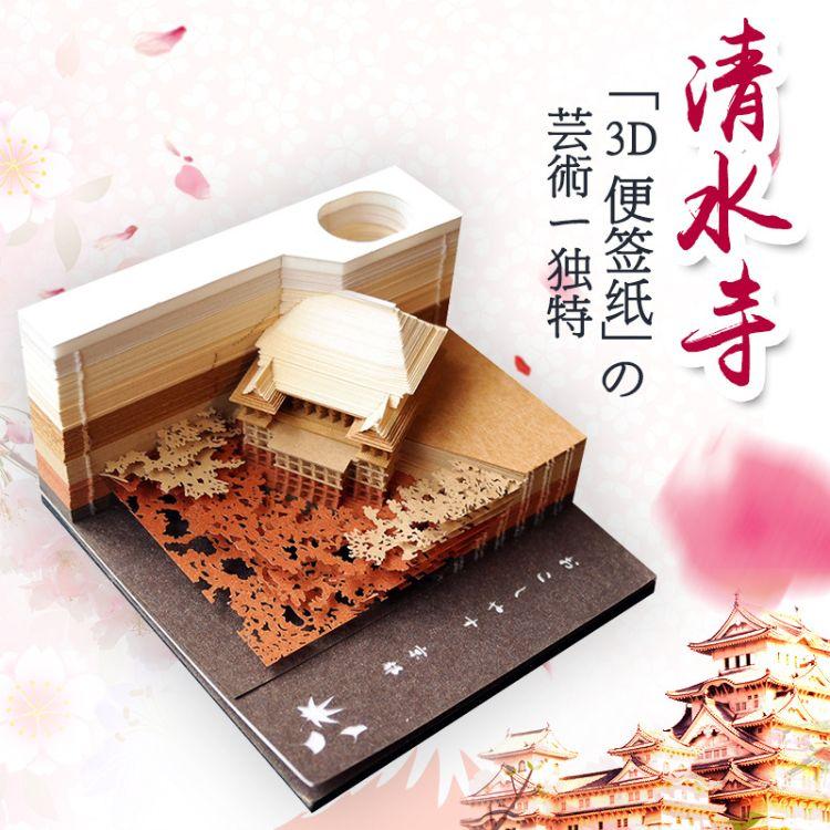 创意便签纸日本立体模型渐变 清水寺3d便签本 故宫天坛寺拉宫订制