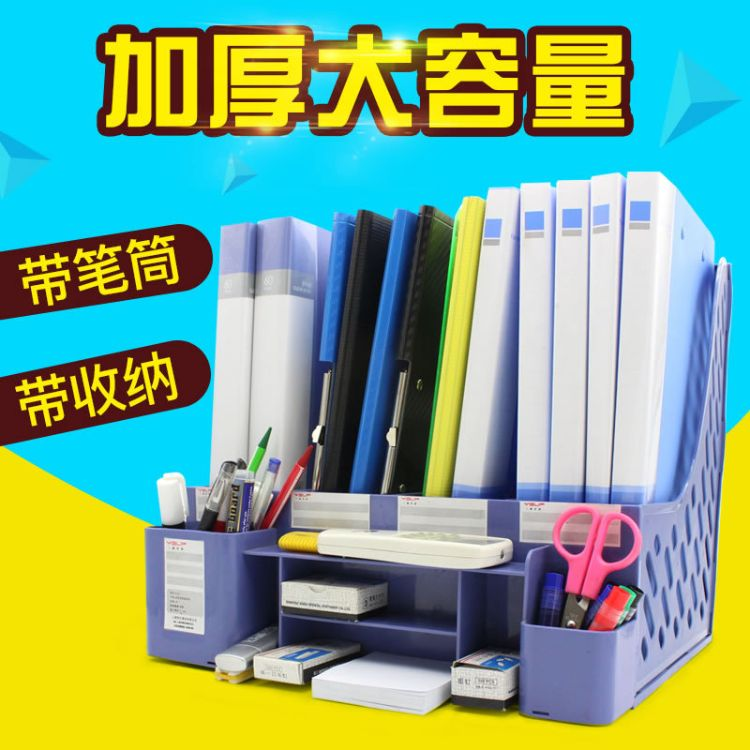 多层文件架三合一多功能四联文件框塑料资料架办公用桌面收纳分层