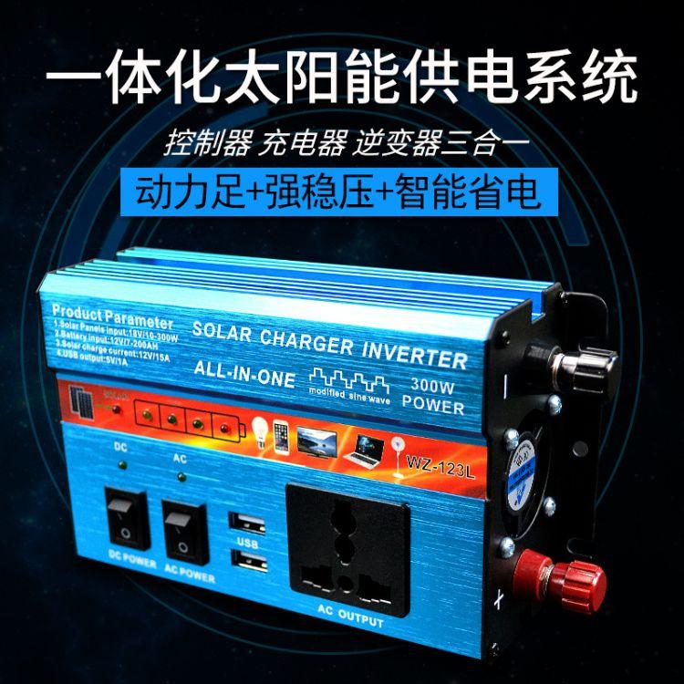 300W太阳能逆变器控制器发电机系统一体机WZ-123L输出110V/220V