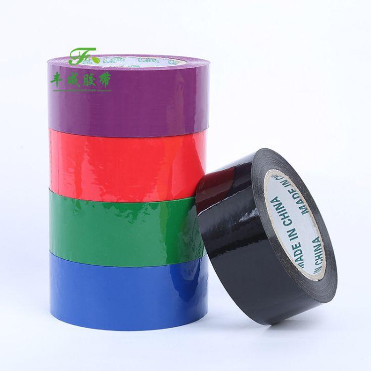 丰成彩色胶带 标识标记颜色胶带 厂家批发定制彩色专用